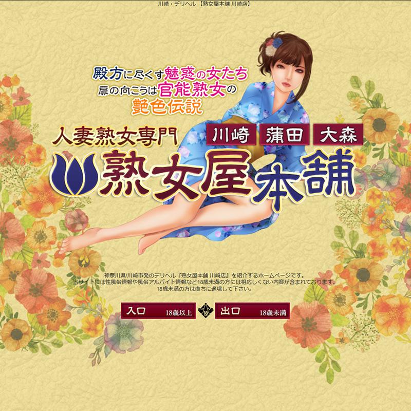 熟女屋本舗_オフィシャルサイト