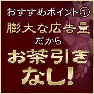 未経験特集_ポイント1_5319