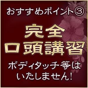 未経験特集_ポイント3_5319