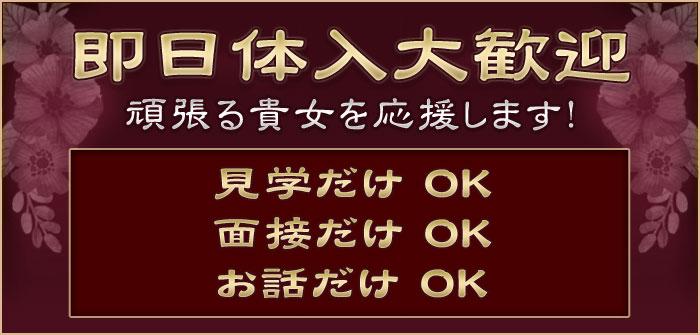 即日体験入店特集_5319