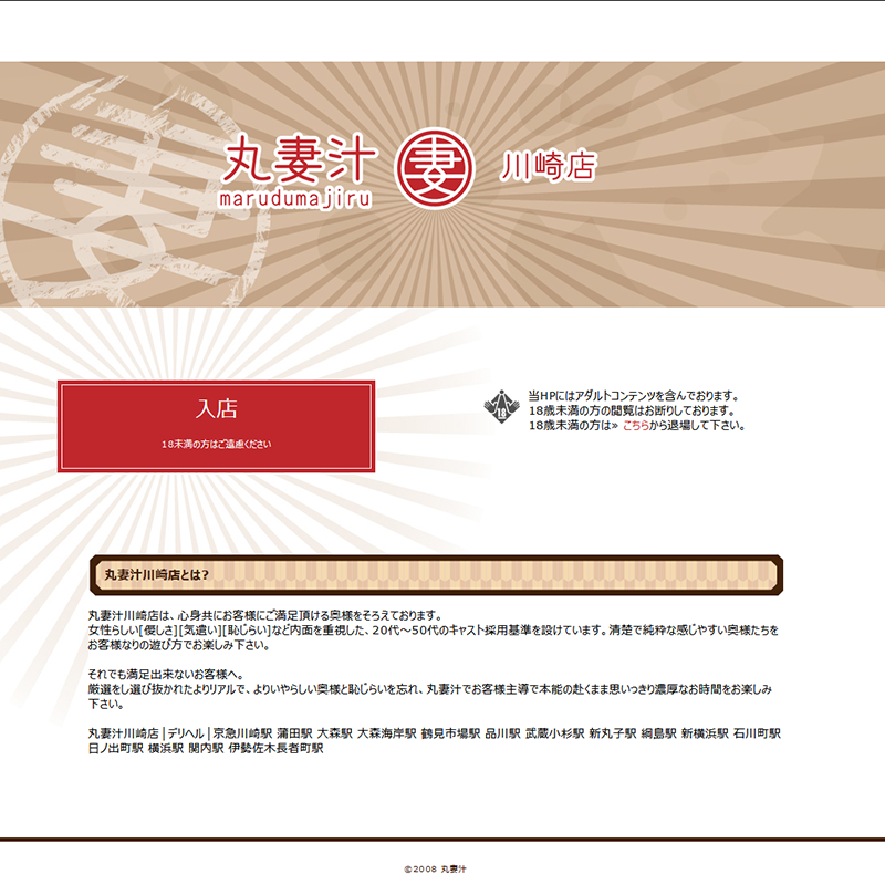 丸妻汁川崎店_オフィシャルサイト