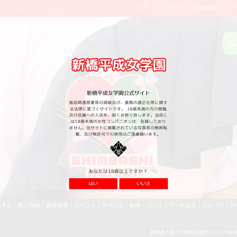 新橋平成女学園_オフィシャルサイト