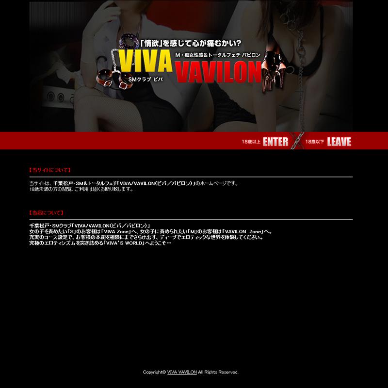 松戸VIVA_オフィシャルサイト