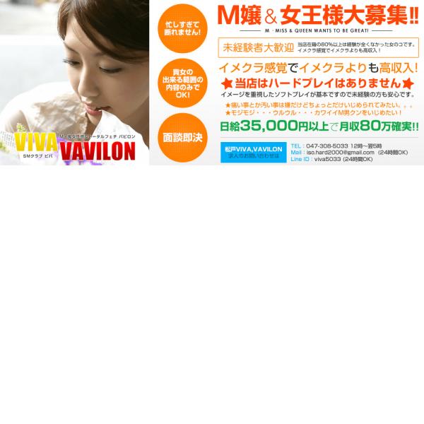 松戸VIVA_店舗イメージ写真1