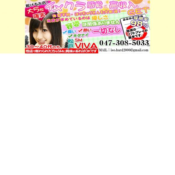 松戸VIVA_店舗イメージ写真2