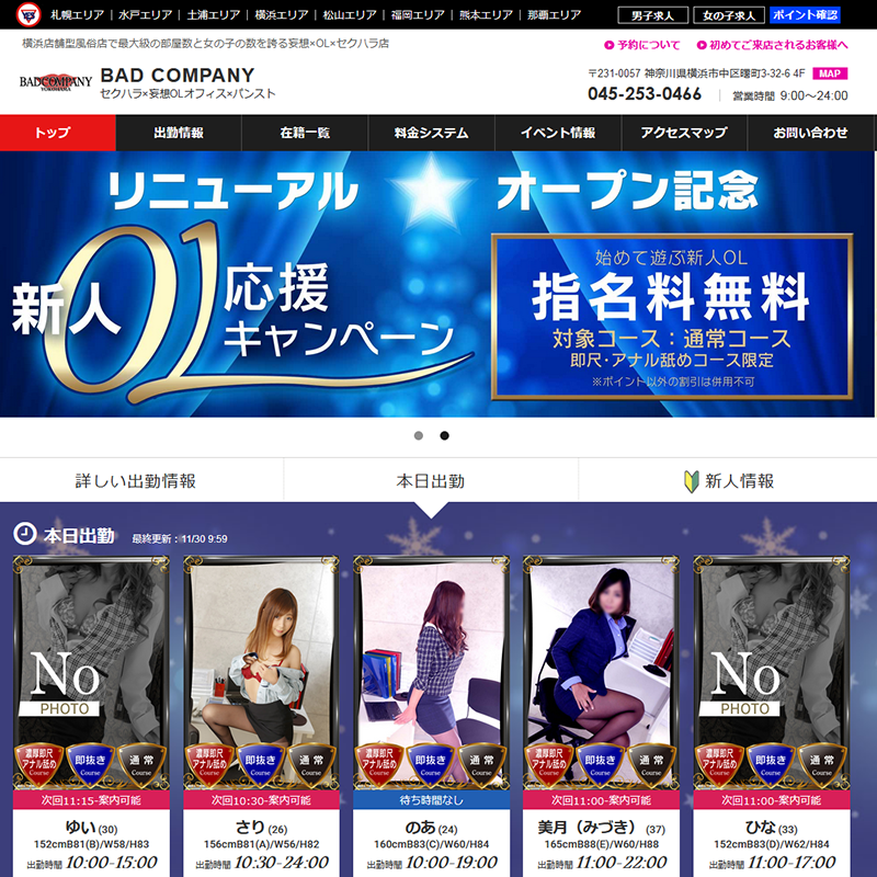 BAD COMPANY 横浜店_オフィシャルサイト