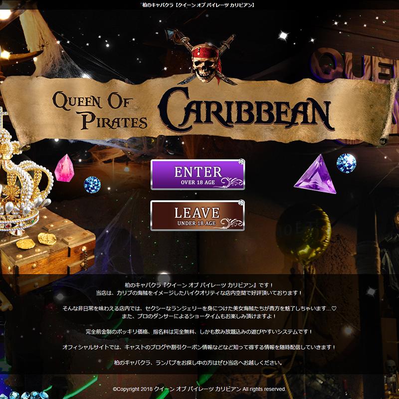 QUEEN OF PIRATES CARIBBEAN 柏_オフィシャルサイト