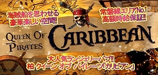 QUEEN OF PIRATES CARIBBEAN 柏
