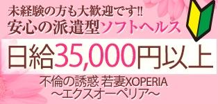 不倫の誘惑 若妻XOPERIA〜エクスオーペリア〜