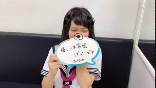 【一言先輩ボイス】笛口ひなみ☆