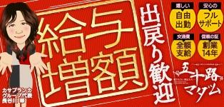 五十路マダム三重松阪店