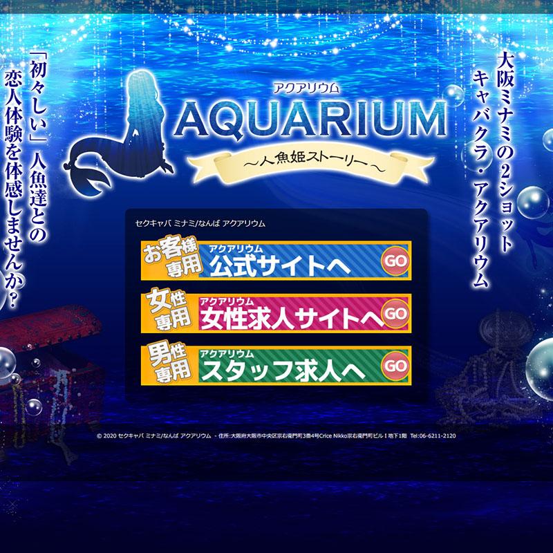 アクアリウム_オフィシャルサイト