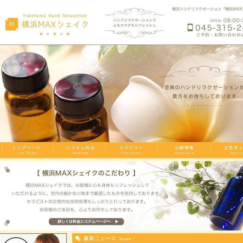 横浜MAXシェイク_オフィシャルサイト