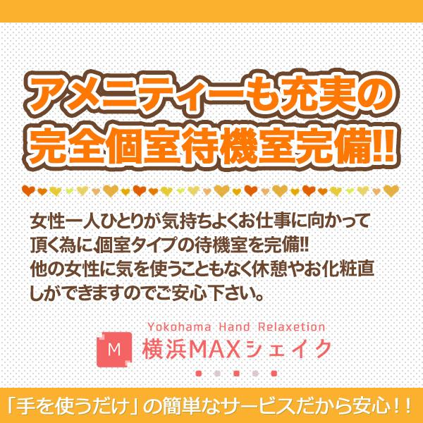 横浜MAXシェイク_店舗イメージ写真1