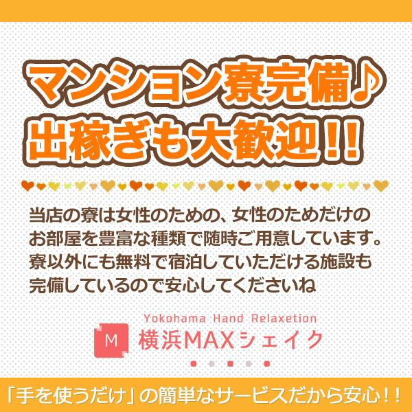 横浜MAXシェイク_店舗イメージ写真2