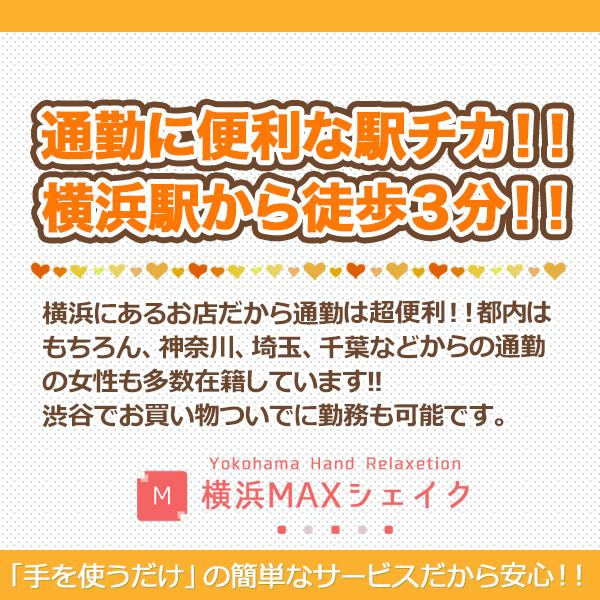 横浜MAXシェイク_店舗イメージ写真3