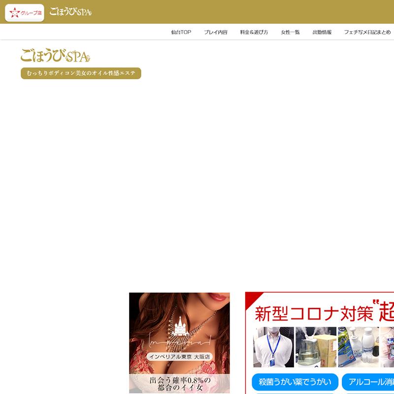 ごほうびSPA 仙台店_オフィシャルサイト