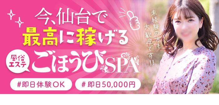 即日体験入店特集_7104