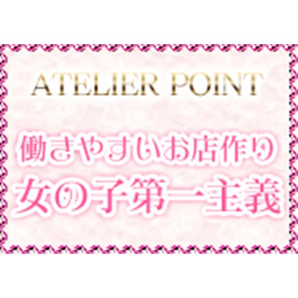 アトリエ_店舗イメージ写真3
