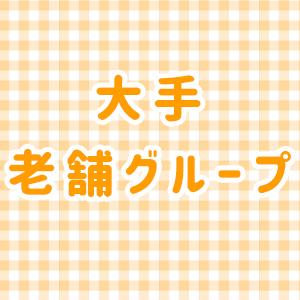 未経験特集_ポイント2_7661