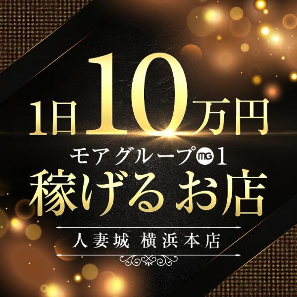 人妻城横浜本店_店舗イメージ写真1