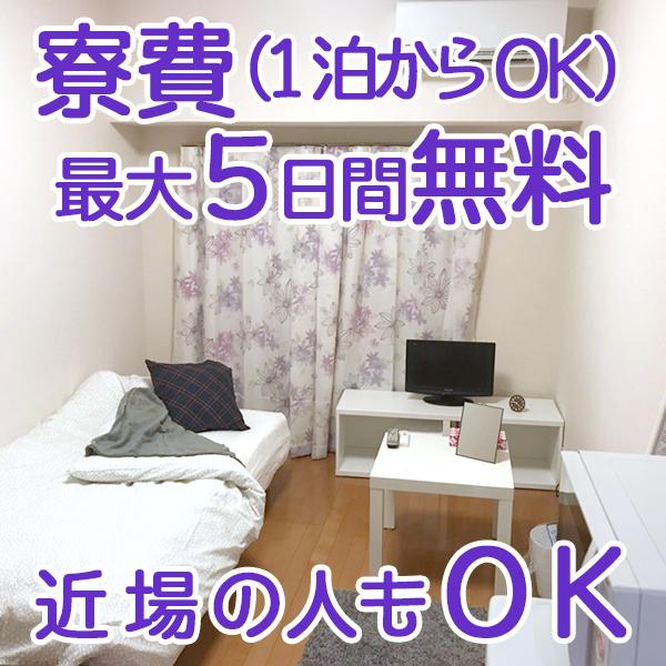 人妻城横浜本店_店舗イメージ写真3