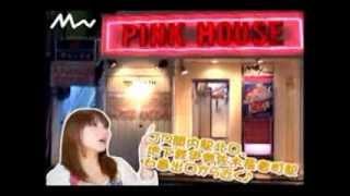 横浜ピンクハウス