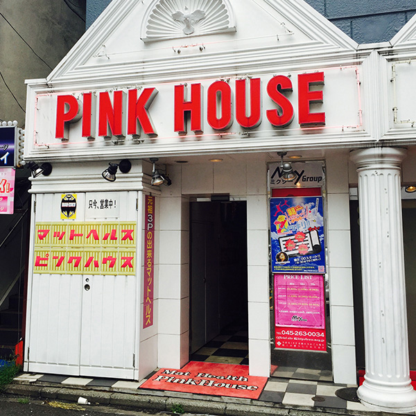 PINK HOUSE_店舗イメージ写真2