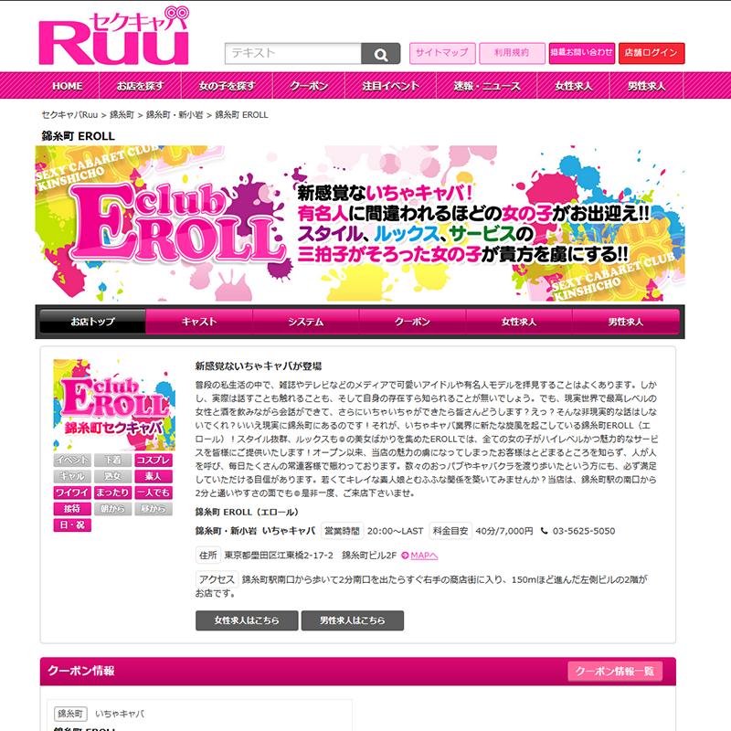 錦糸町 EROLL_オフィシャルサイト