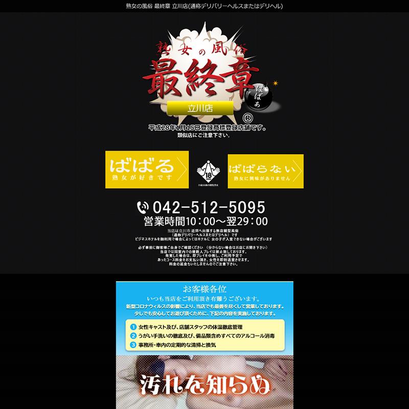 熟女の風俗最終章 立川店_オフィシャルサイト