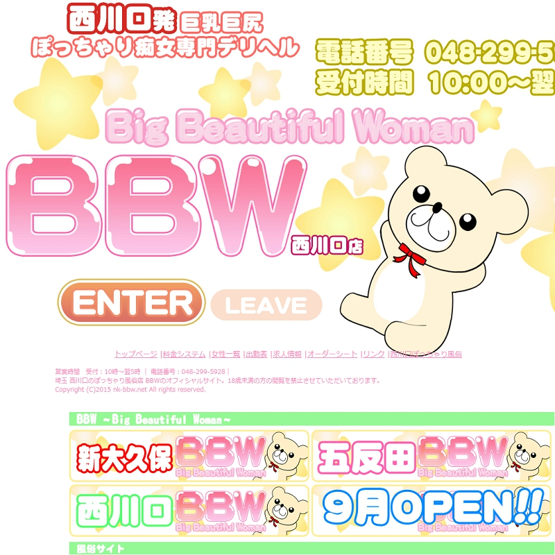 BBW西川口店_オフィシャルサイト