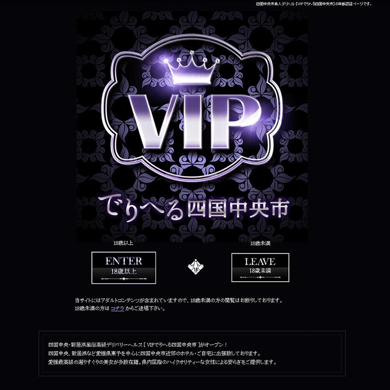 VIPでりへる四国中央市_オフィシャルサイト