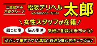 松阪デリヘル太郎