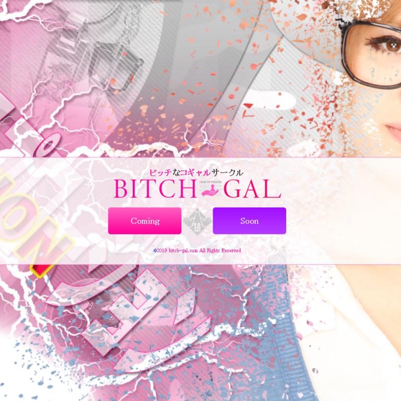 ビッチギャル_オフィシャルサイト