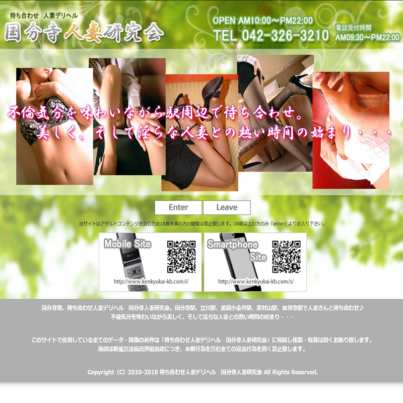 国分寺人妻研究会_オフィシャルサイト