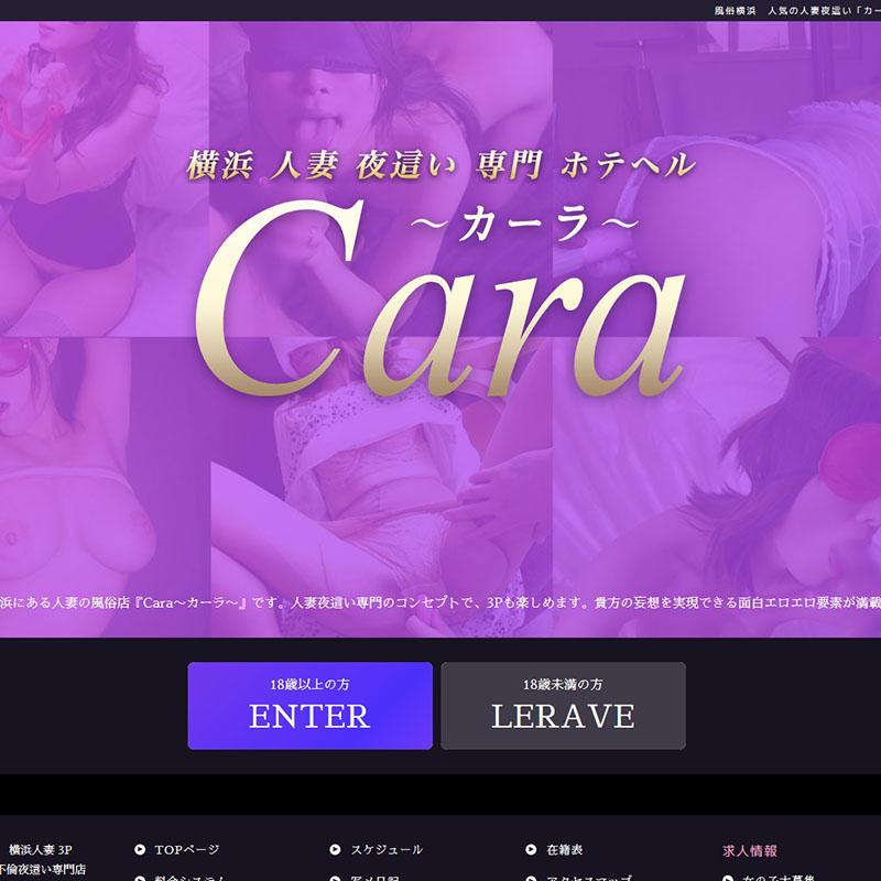 CARA~カーラ~_オフィシャルサイト