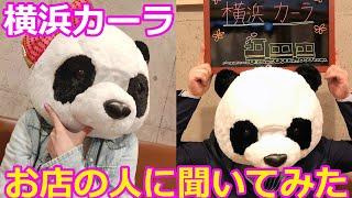 「横浜カーラ」お店の人に聞いてみた!