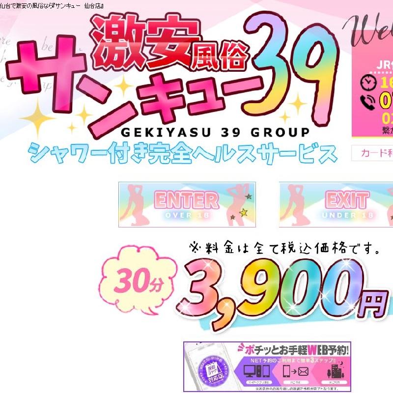 サンキュー仙台店¥3900_オフィシャルサイト