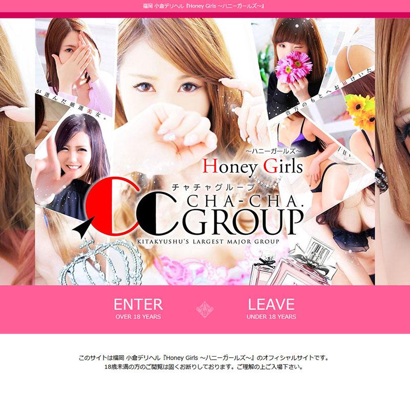Honey Girls ハニーガールズ_オフィシャルサイト