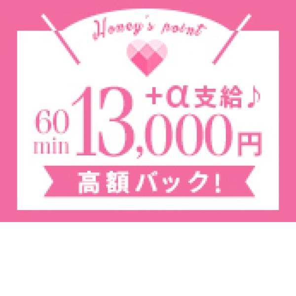 Honey Girls ハニーガールズ_店舗イメージ写真3