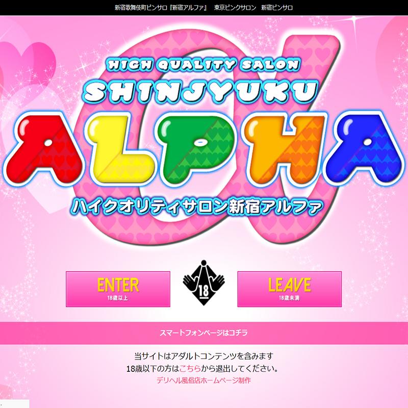 アルファ_オフィシャルサイト
