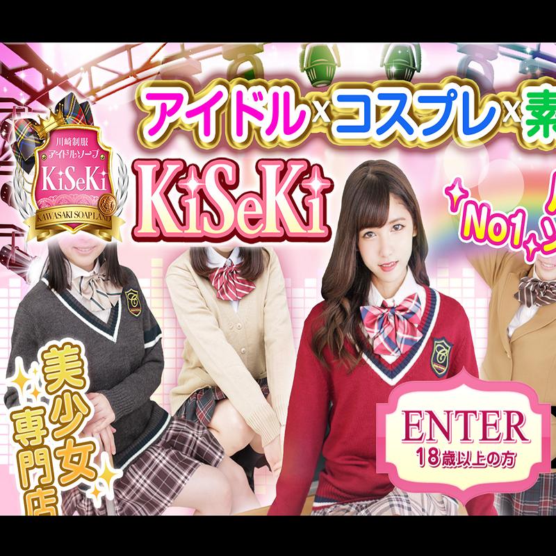 川崎制服アイドルソープ KiSeKi_オフィシャルサイト