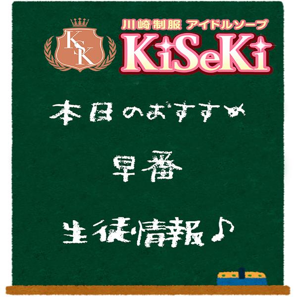 川崎制服アイドルソープ KiSeKi_店舗イメージ写真1