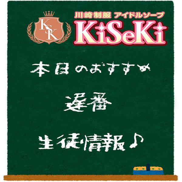 川崎制服アイドルソープ KiSeKi_店舗イメージ写真2