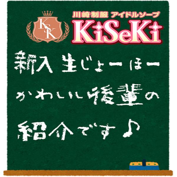 川崎制服アイドルソープ KiSeKi_店舗イメージ写真3