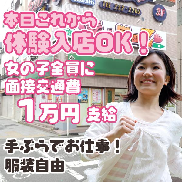 素人学園Z_店舗イメージ写真3