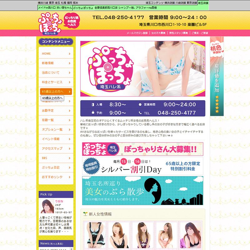 ぷっちょぽっちょ_オフィシャルサイト