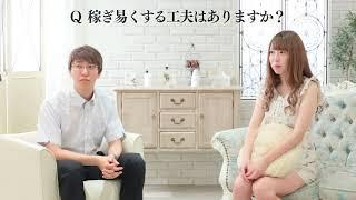 ウルグレSPECIALインタビュー!②