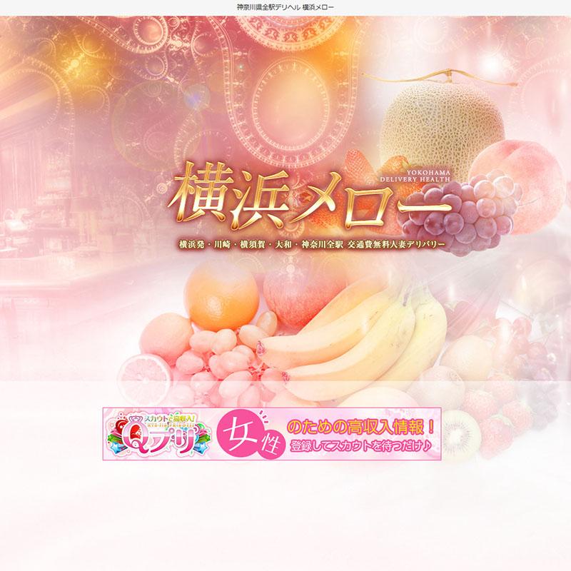 横浜メロー_オフィシャルサイト