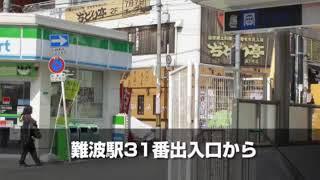エコ難波 なんば駅31番